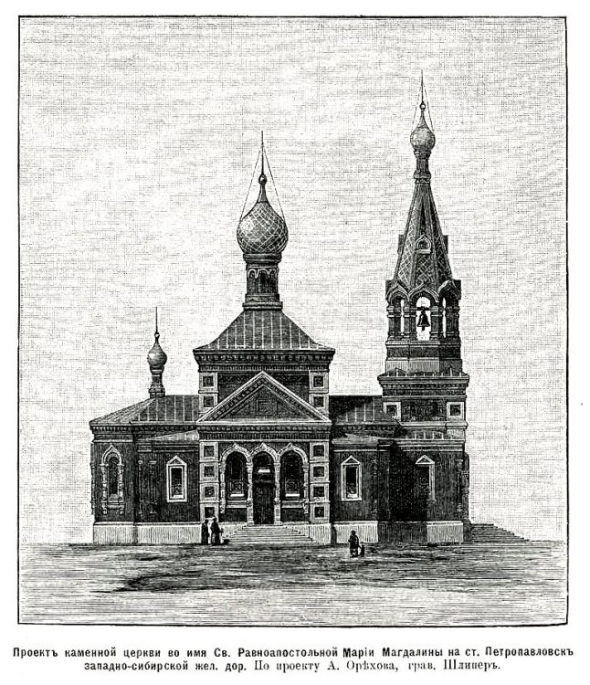 О разрушенном железнодорожном храме